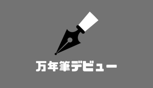 ラミーサファリは使いやすくて初心者にオススメ!万年筆デビュー!
