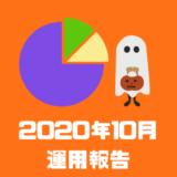 2020年10月運用報告