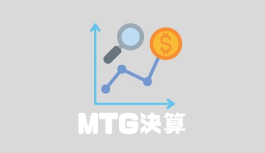 MTG(7806)21年度第1Q決算!経営益33倍!純利益進捗率100%超え!